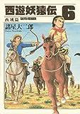 西遊妖猿伝 西域篇(6) (モーニングコミックス)