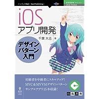 iOSアプリ開発デザインパターン入門 (技術書典シリーズ(NextPublishing))