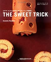 The sweet trick―コヤマススムが教えるパティシェの裏技 (旭屋出版MOOK)