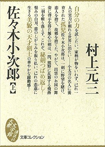佐々木小次郎(上) 文庫コレクション (大衆文学館)