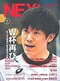 バレーボールNEXt Vol.7 (主婦の友ヒットシリーズ)