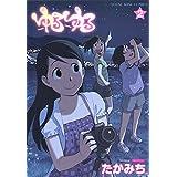 ゆるゆる(2) (ヤングキングコミックス)