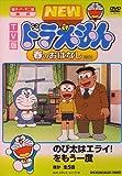 TV版 NEW ドラえもん 春のおはなし 2008[DVD]