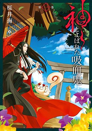 神とよばれた吸血鬼(1) (ガンガンコミックスONLINE)の詳細を見る