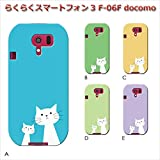 らくらくスマートフォン3 F-06F (ねこ06) C [C021203_03] 猫 にゃんこ ネコ ねこ柄 親子 スマホ ケース docomo