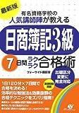 最新版 有名資格学校の人気講師陣が教える日商簿記3級7日間ラクラク合格術