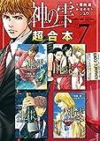 神の雫 超合本版(7) (モーニングコミックス)