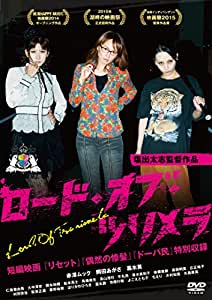 ロード・オブ・ツリメラ [DVD]