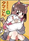 タマさん 4 (まんがタイムコミックス)