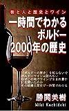 一時間でわかるボルドー2000年の歴史: 街と人と歴史とワイン