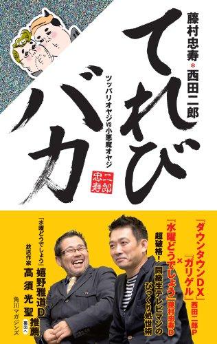 てれびバカ ツッパリオヤジVS小悪魔オヤジ (角川マガジンズ)