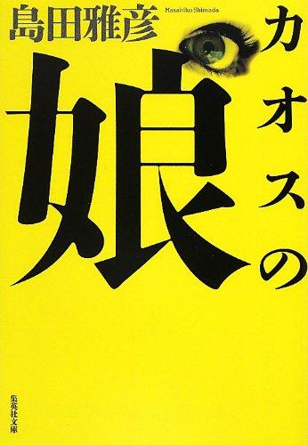 カオスの娘  / 島田 雅彦