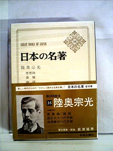 日本の名著〈35〉陸奥宗光 (1973年)