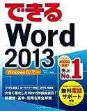 できるWord 2013 Windows 8/7対応 できるシリーズ