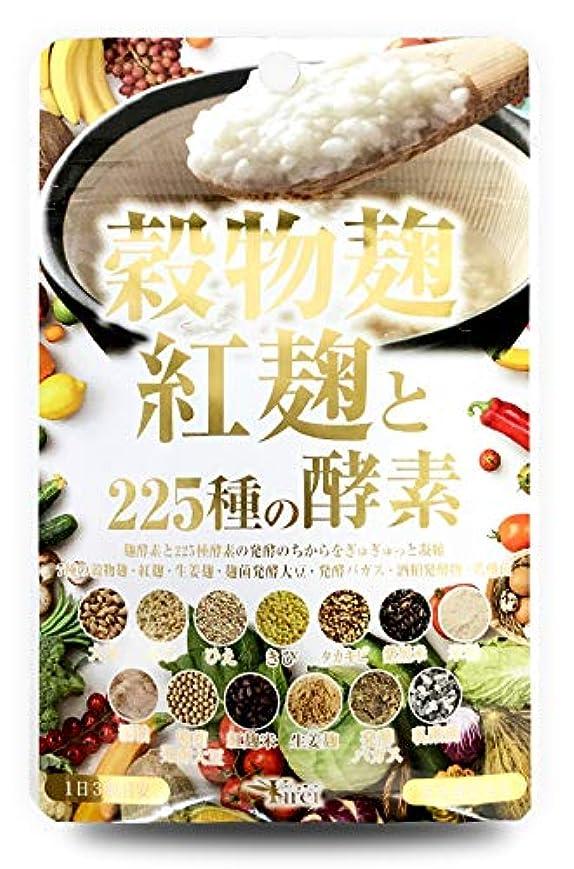どこでも一定微妙穀物麹?紅麹と225種の酵素サプリ 90粒約30日分