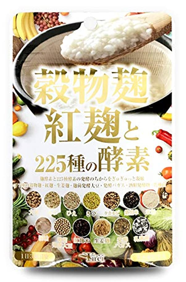 解釈性差別ペン穀物麹?紅麹と225種の酵素サプリ 90粒約30日分