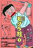★【100%ポイント還元】【Kindle本】モグラ族【完全版】1が特価!