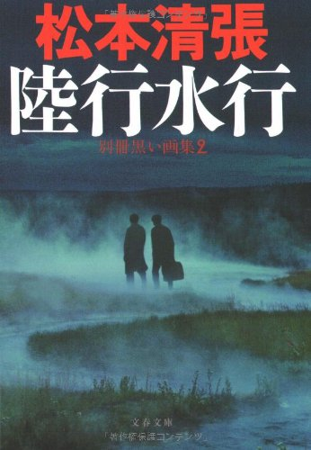 新装版 陸行水行―別冊黒い画集 (2) (文春文庫)