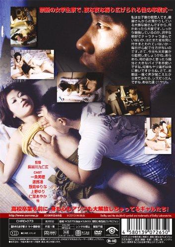 狙われた女子寮 2 / セーラー服を脱ぐ前に [DVD]