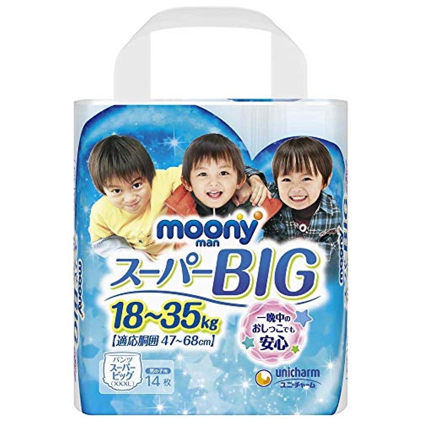 【まとめ買い】ムーニーマン スーパービッグ 男の子用 14枚 ×2セット