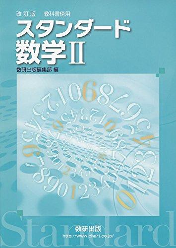 改訂版教科書傍用スタンダード数学2