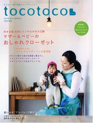 tocotoco (トコトコ) 2010年 02月号 [雑誌] VOL.9