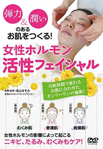 【女性ホルモン活性フェイシャル】~弾力&潤いのあるお肌をつくるエステ術~ [DVD]
