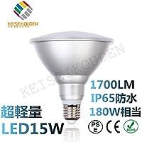 Esei「3年保障」15W LED電球 ビーム電球 ビームランプ 150W-180W相当 E26口金 IP65 防水加工 看板照明 長寿命 超軽量 PSE認証済 (電球色1個セット)