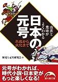 日本の元号 由来と意味がよくわかる  平成から大化まで (新人物文庫)