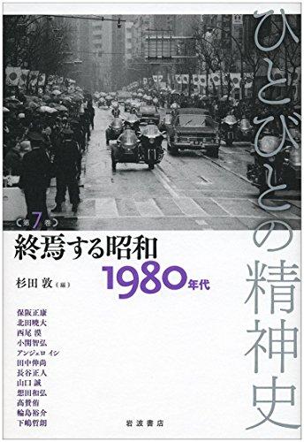 終焉する昭和――1980年代 (ひとびとの精神史 第7巻)の詳細を見る