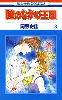 瞳のなかの王国 3 (花とゆめコミックス)