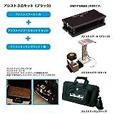 吉澤 アシストセットとアシストキャリングバックのセット HS-V+ASS-V+AS-CB (ブラック)