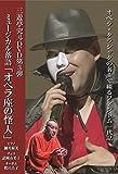 三遊亭究斗DVD第3弾 ミュージカル落語「オペラ座の怪人」オペラ・クラシックの名曲で...[DVD]