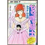 やるっきゃ騎士 11 (ジャンプコミックス)