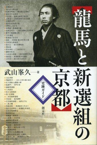 龍馬と新選組の京都―史跡ガイドの詳細を見る
