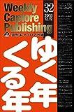 週刊キャプロア出版(第32号): ゆく年くる年
