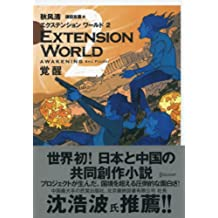 EXTENSION WORLD 2 覚醒