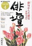 俳壇 2013年 04月号 [雑誌]