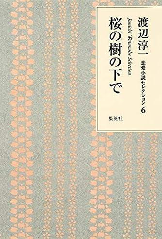 渡辺淳一 恋愛小説セレクション 6 桜の樹の下で (渡辺淳一恋愛小説セレクション)