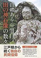 由緒ある田の神石像の数々―鹿児島県有形民俗文化財20体を含め、合計110体を紹介―
