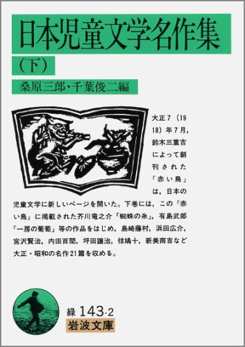 日本児童文学名作集〈下〉 (岩波文庫)の詳細を見る