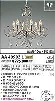 コイズミ照明 イルムシャンデリア AA40903L