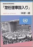「常任理事国入り」―国連安全保障理事会 (岩波ブックレット (No.363))