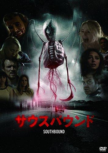 サウスバウンド[DVD]