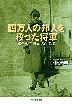 [小松茂朗]の四万人の邦人を救った将軍 軍司令官根本博の深謀