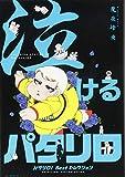 『泣けるパタリロ』─パタリロ!Bestセレクション─ (花とゆめCOMICSスペシャル)