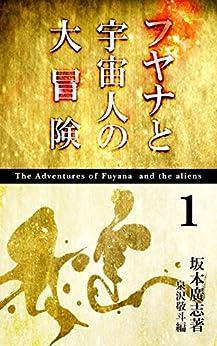 [坂本廣志]のフヤナと宇宙人の大冒険