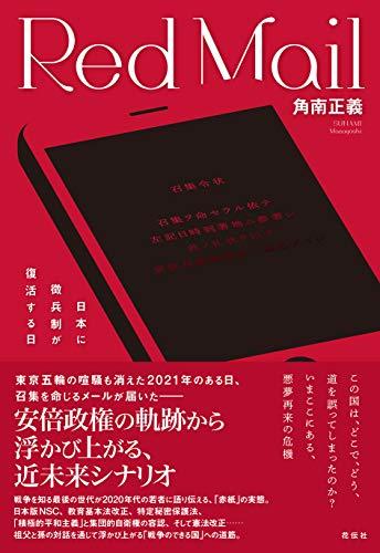 Red Mail:日本に徴兵制が復活する日