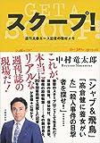 スクープ! 週刊文春エース記者の取材メモ (文春e-book) -