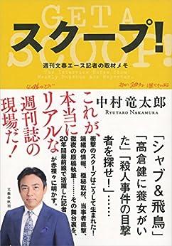 [中村竜太郎]のスクープ! 週刊文春エース記者の取材メモ (文春e-book)